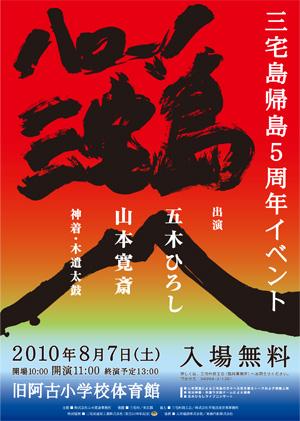 三宅島B2ポスター.jpg