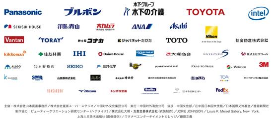 WEB用協賛ロゴ.jpg